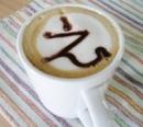コーヒーに字を書こう!