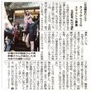 「戦力外通告」新聞記事