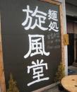 旋風堂(せんぷうどう)